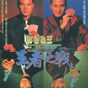 Who is the Winner III (1993) photo