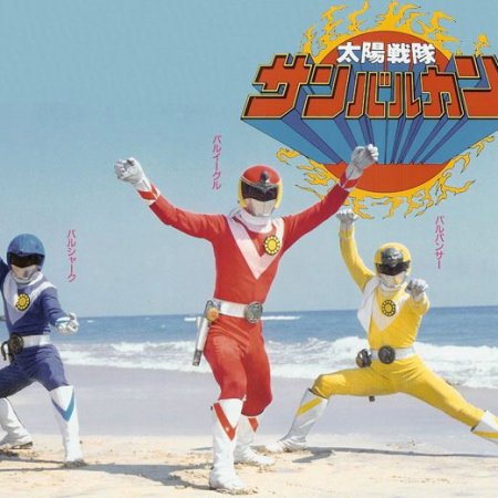 Taiyo Sentai Sun Vulcan (1981) photo