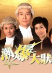 2006-2010 - Hong Kong/Chinese Dramas (Watched/PTW)