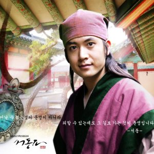 Ballad of Seo Dong (2005) photo