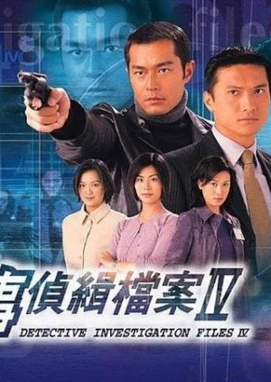 Detective Investigation Files IV (1999) poster