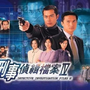 Detective Investigation Files IV (1999)