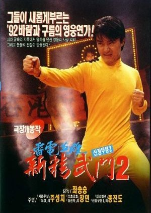 Fist Of Fury 1991 2 (1992) poster