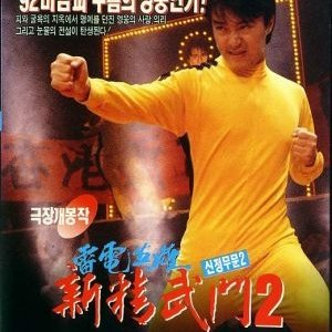 Fist Of Fury 1991 2 (1992) photo