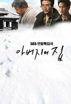 Father's House (2009) poster