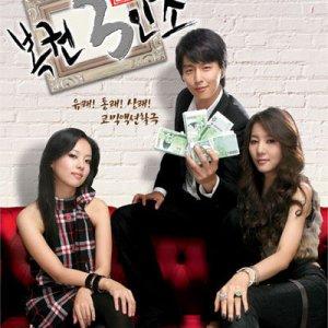 Lottery Trio (2008)