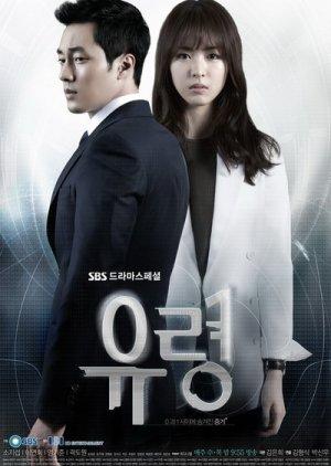 9rO0mc - Актеры дорамы: Призрак / 2012 / Корея Южная