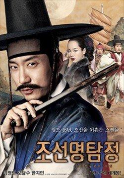 Detective K: Secret Of Virtuous Widow (2011) photo