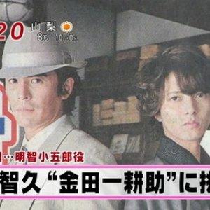 Kindaichi Kosuke vs. Akechi Kogoro (2013) photo