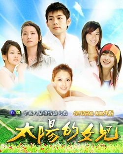 The Sun's Daughter (2007) poster