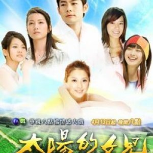 The Sun's Daughter (2007) photo