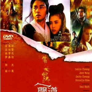 A Chinese Ghost Story II (1990) photo