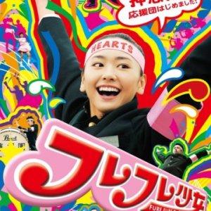 Cheer Cheer Cheer! (2008) photo
