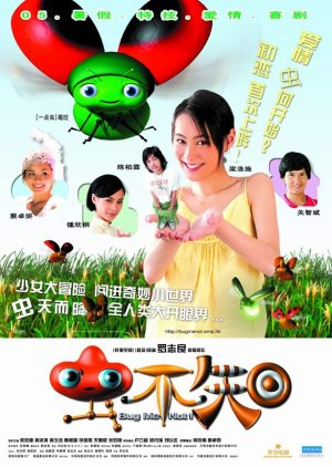 Bug Me Not (2005) poster