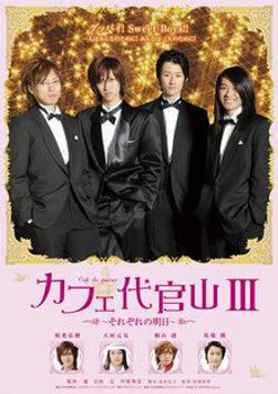 Cafe Daikanyama III: Sorezore no Ashita