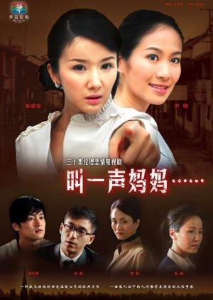 Jiao Yi Sheng Ma Ma (2007) poster