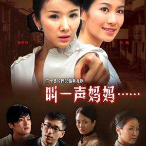 Jiao Yi Sheng Ma Ma (2007)