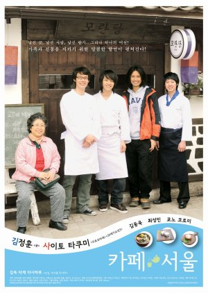 Cafe Seoul (2010) poster