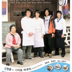 Cafe Seoul (2010) photo