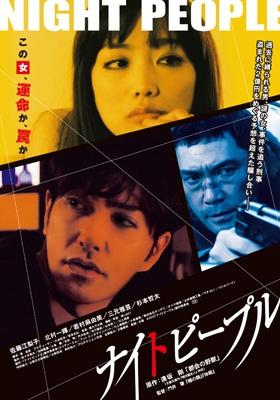 Night People  (2013) poster