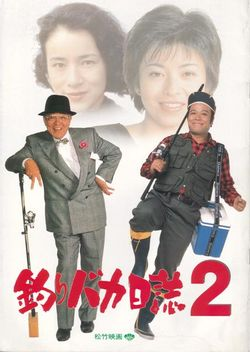 Free and Easy 2 (1989) poster