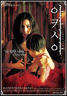 Acacia (2003) poster