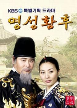Empress Myeongseong (2001) poster