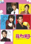 List of Completed Japanese Dramas