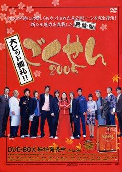 Gokusen Special 2 (2005) poster