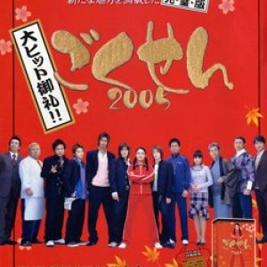 Gokusen Special 2 (2005) photo