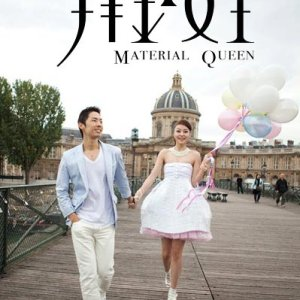 Material Queen (2011) photo