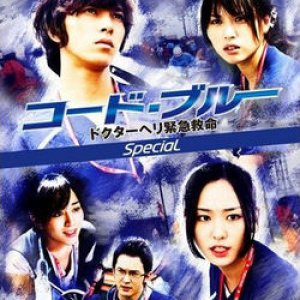 Code Blue Special (2009) photo