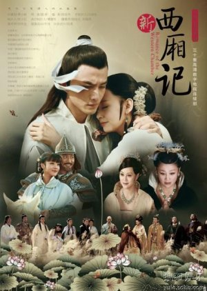 Romance of the West Chamber (2013) poster