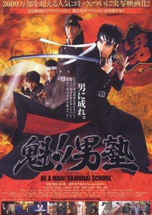 Be a Man! Samurai School (2008) poster