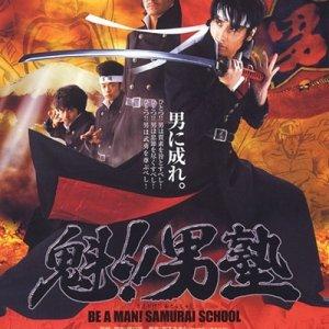 Be a Man! Samurai School (2008) photo