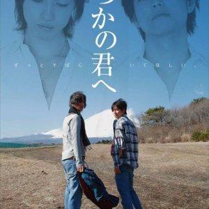 Itsuka no kimi e (2007) photo