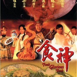 Food Glorious Food (1998)