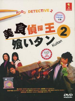 Kuitan 2 (2007) poster