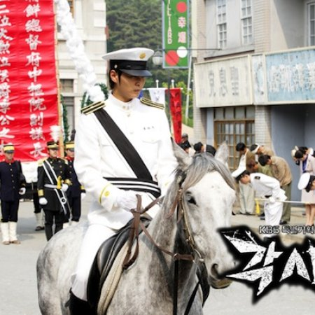The Bridal Mask Episode 1