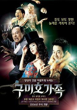 The Fox Family (2006) poster
