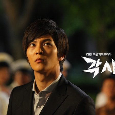 The Bridal Mask Episode 3