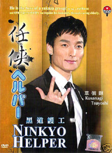 Ninkyo Helper