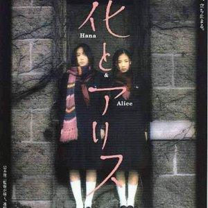 Hana & Alice (2004) photo