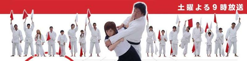 Aijou Ippon (2004) photo