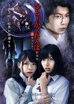 Hitori Kakurenbo: Gekijoban - Shin Toshi Densetsu