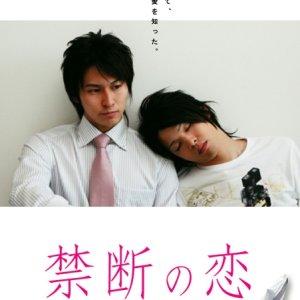 Forbidden Love (2008) photo