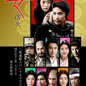 Onna Nobunaga (2013) photo
