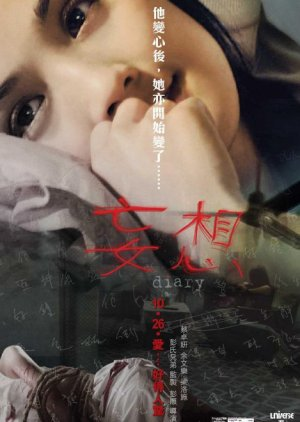 Diary (2006) poster