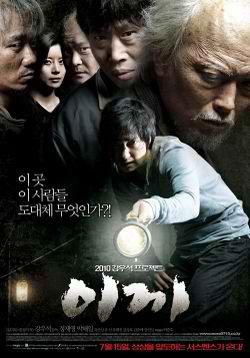 Moss (2010) poster