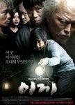 Moss korean movie review